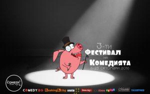 фестивал на комедията