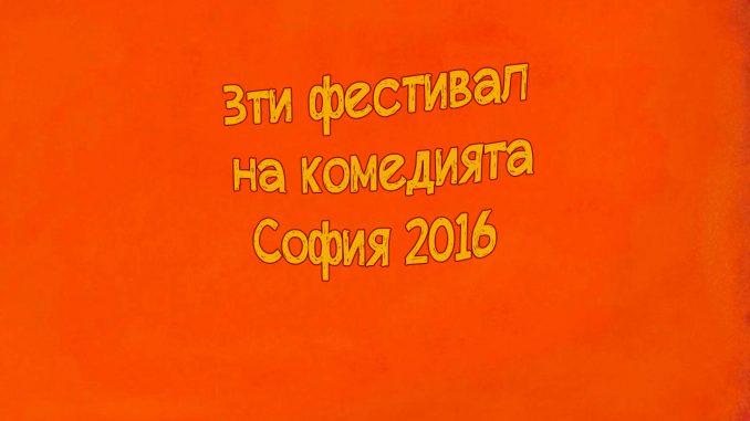 фестивал на комедията програма