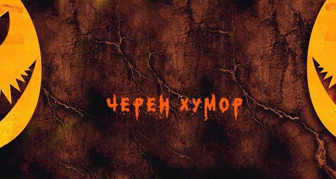 хелоуин комеди клуб софия черен хумор шоу комедия парти