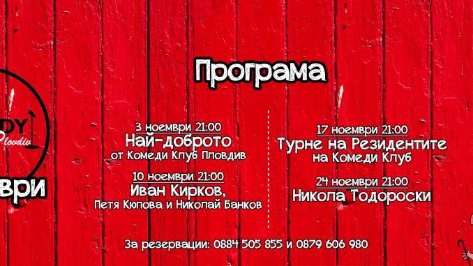 комеди клуб пловдив програма ноември