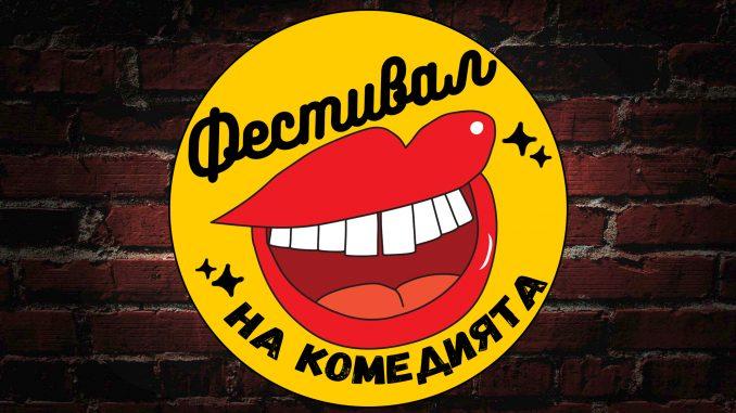 фестивал на комедията 2017