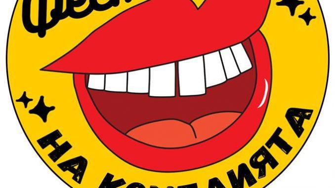 comedy festival Sofia 2017