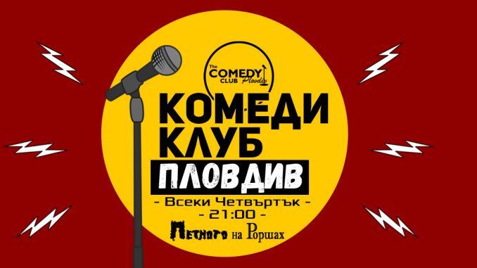 стендъп комеди Пловдив