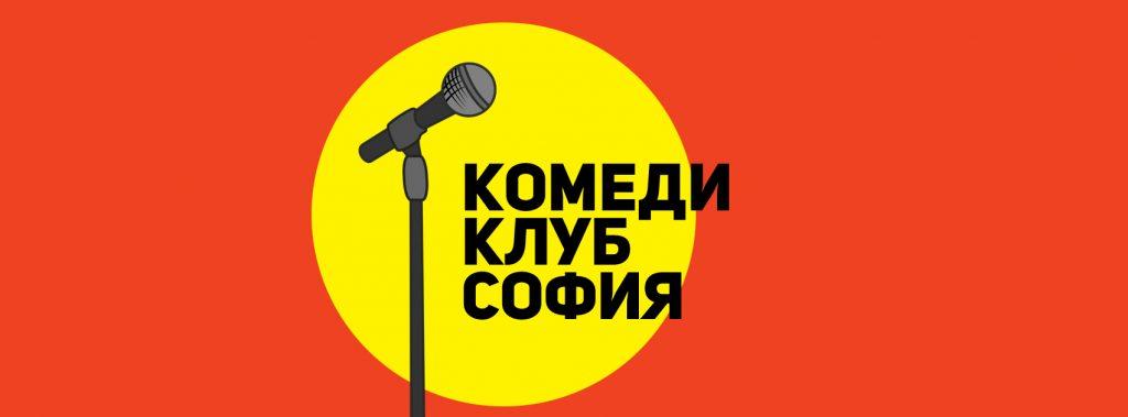 open mic стендъп комедия