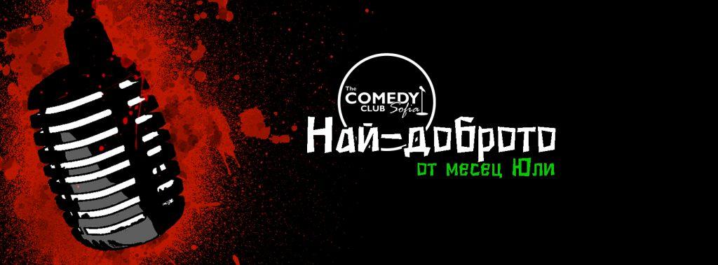 стендъп комедия във Варна