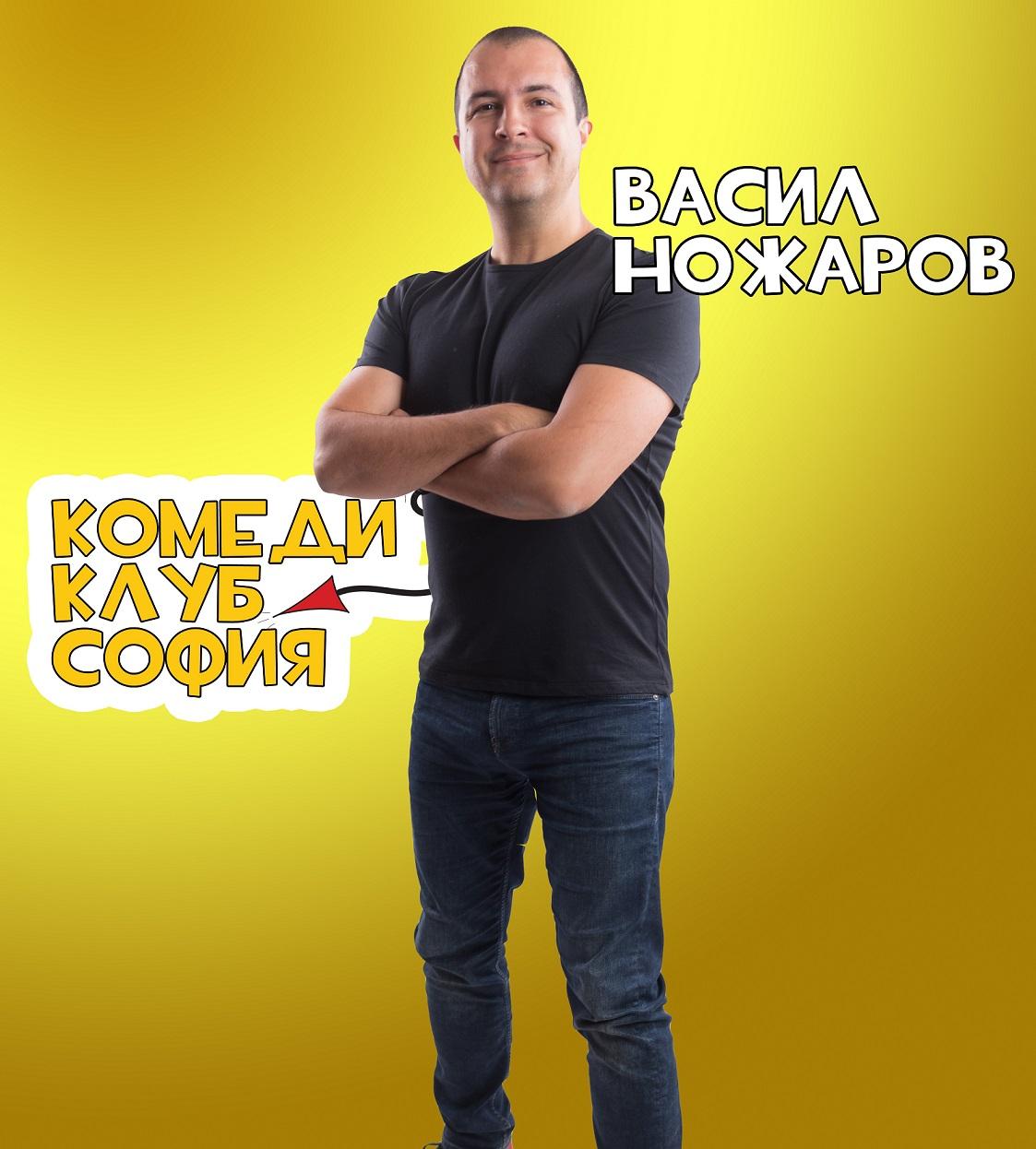 vasil nojarov stand up comedy bulgaria