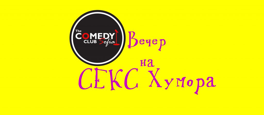 секс хумор стендъп комедия софия