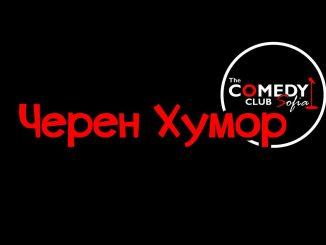 Черен Хумор стендъп комеди