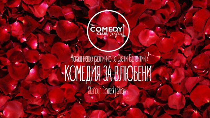 Свети Валентин в Комеди Клуба