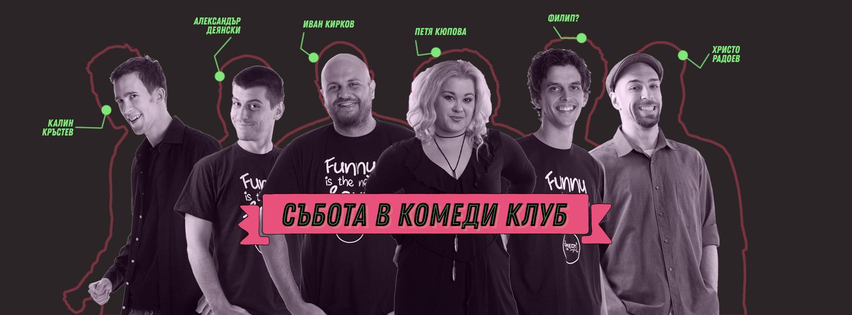 стендъп комеди фестивал 2018