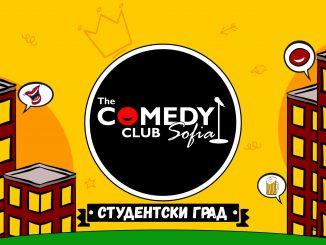 stand up comedy студентски град комеди клуб софия стендъп комедия