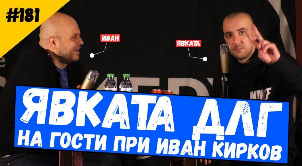 Български Подкаст с Явката