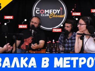 BG Podcast епизод 245