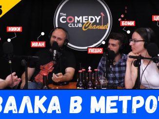 BG Podcast епизод 245