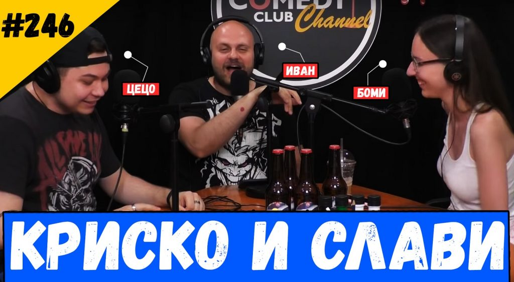 Комеди Клуб Подкаст с Цецо, Иван и Боми