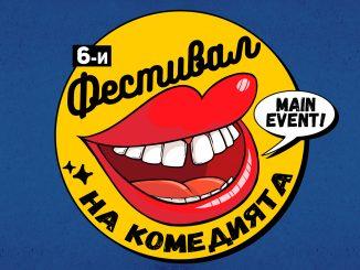Шести Фестивал на Комедията София 2019