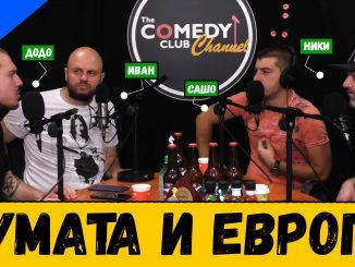 Деянски, Кирков и Цитиридис