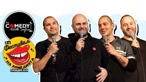 Stand-up Комеди Фестивал Пловдив