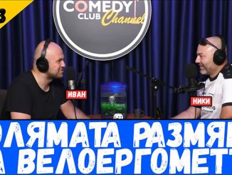 comedy club podcast - наддаване