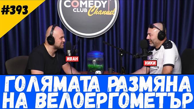 comedy club podcast - наддаване