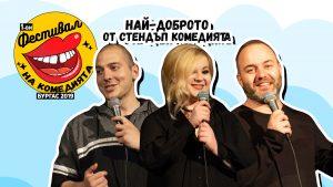фестивал на комедията бургас 2020