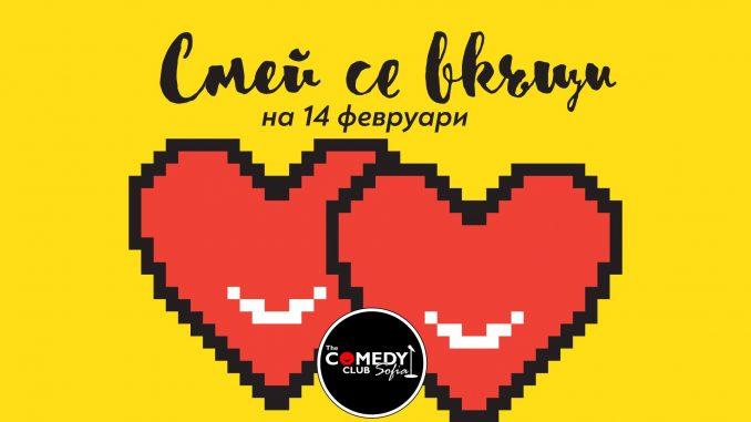 Свети Валентин с Комеди Клуб София