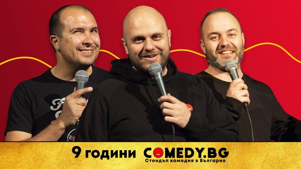 stand up comedy awards 9 години Комеди БГ
