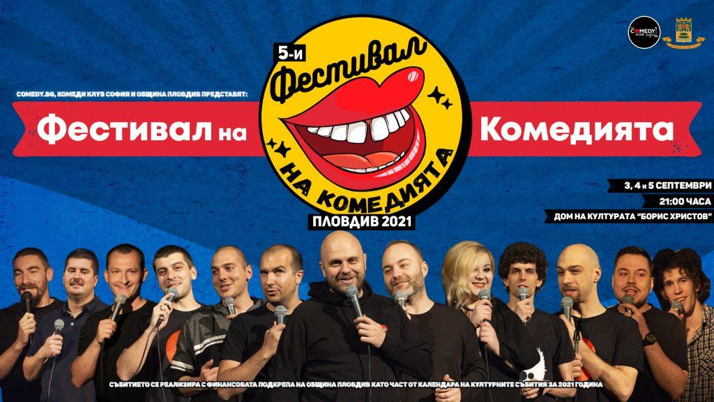 Фестивал на Комедията Пловдив 2021 стендъп