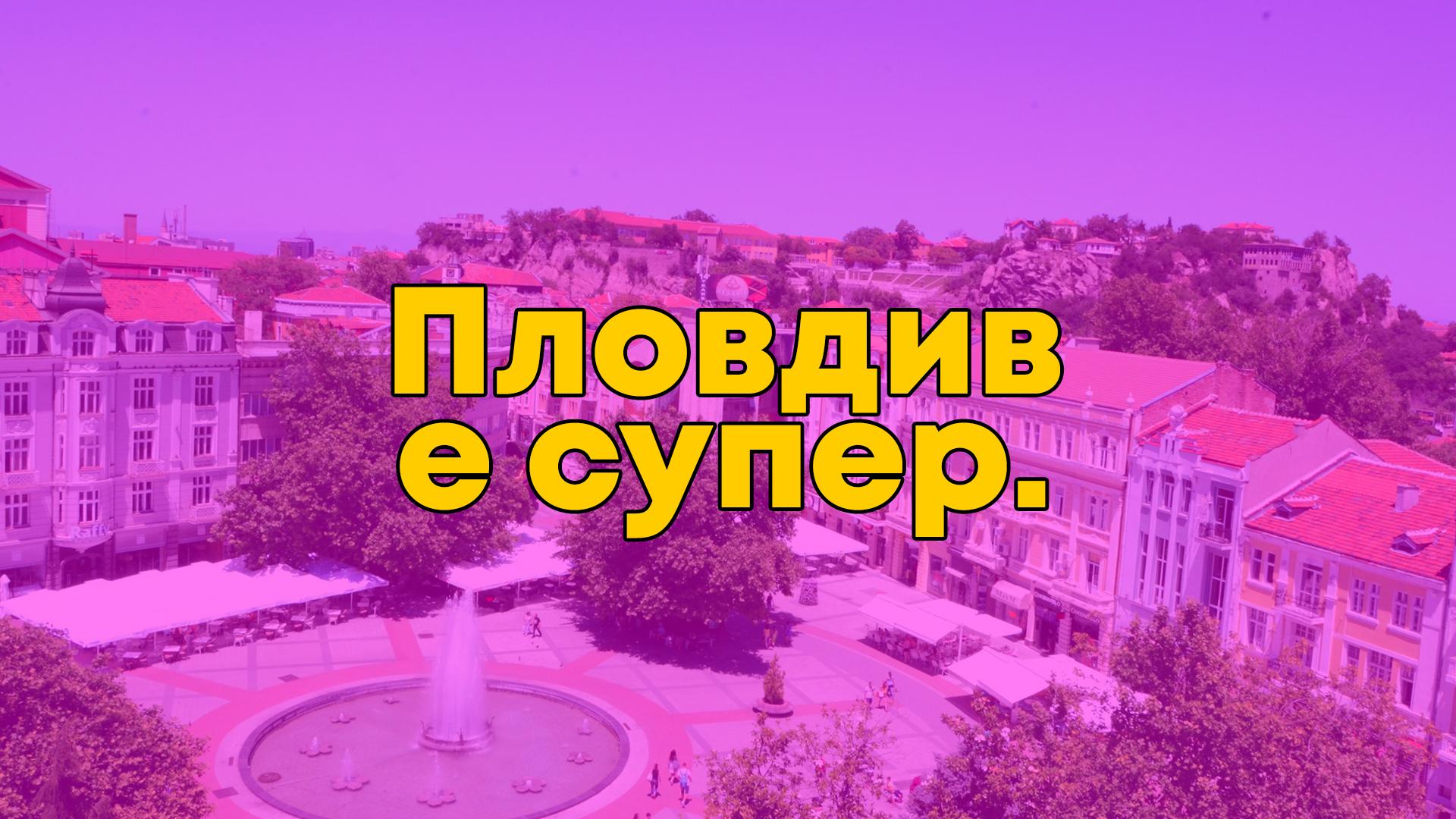 festival plovdiv super comedy club stand up comedy