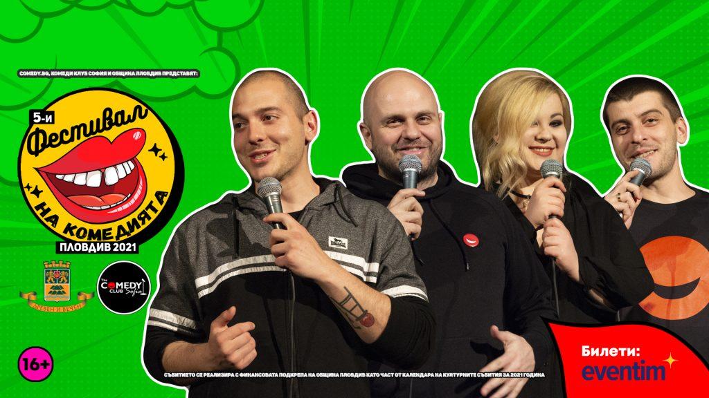 tsitiridis kirkov comedy festival plovdiv 2021