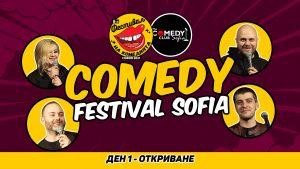 стендъп комедия - фестивал на комедията