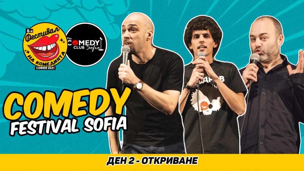 festival na komediqta