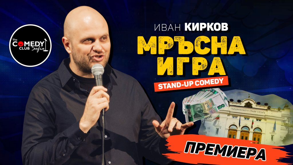 ivan kirkov 2021 stand up comedy special