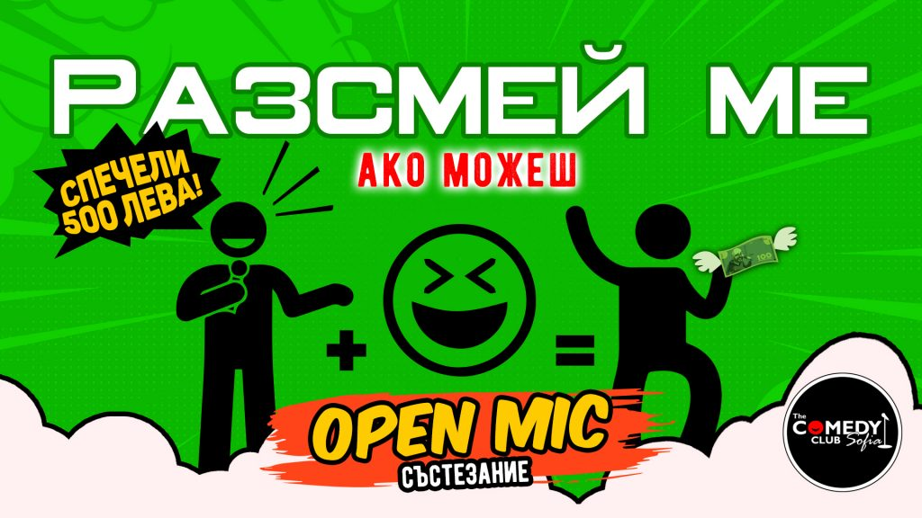 stand up comedy special open mic