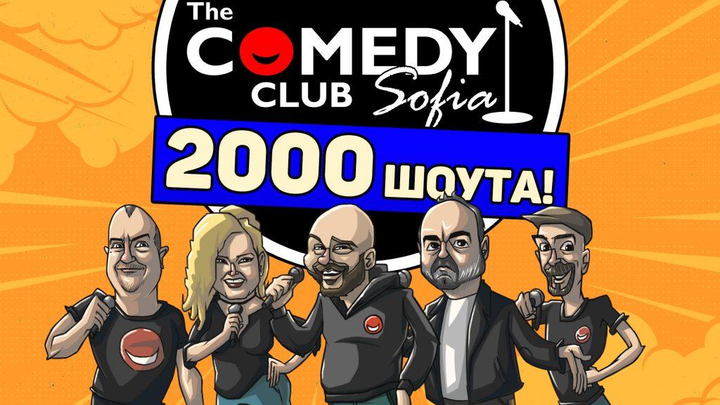 стендъп комеди шоу 2000